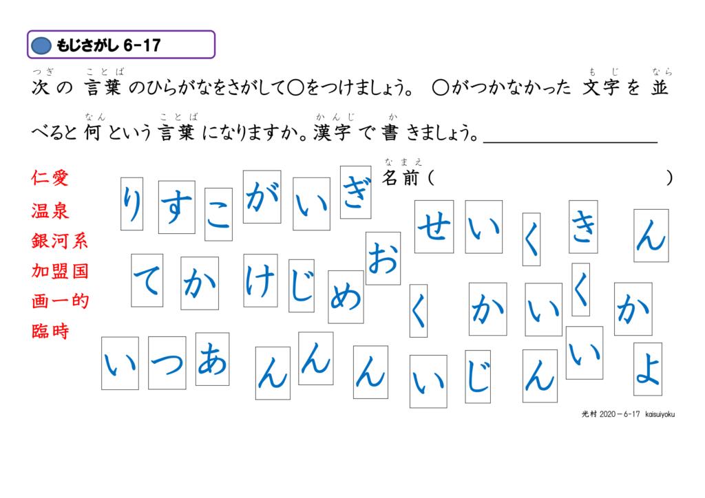 眼球運動ビジョントレーニング用プリント6年漢字17