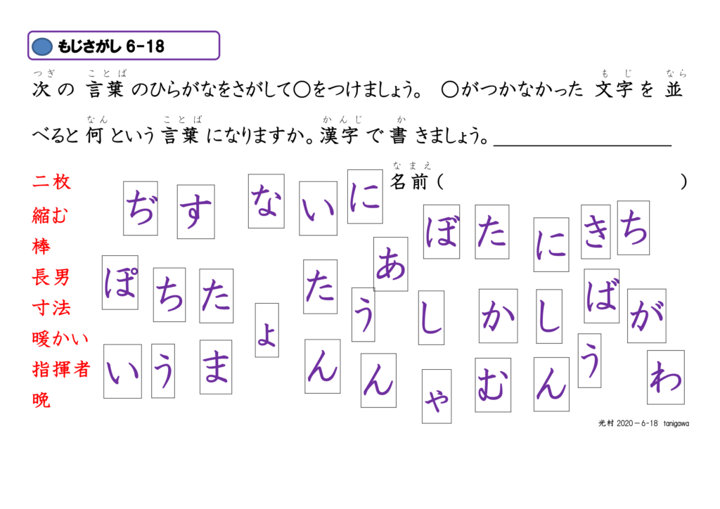 眼球運動ビジョントレーニング用プリント6年漢字18