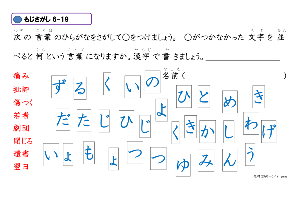 眼球運動ビジョントレーニング用プリント6年漢字19