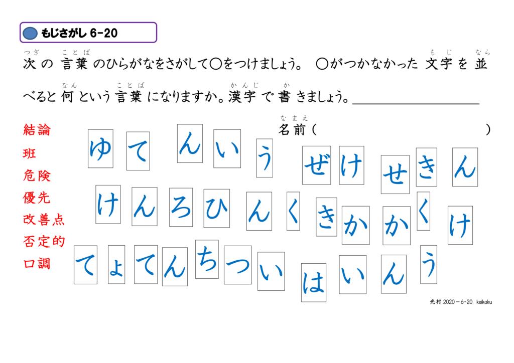 眼球運動ビジョントレーニング用プリント6年漢字20