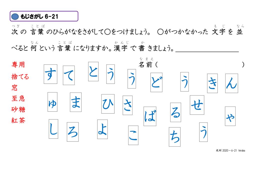 眼球運動ビジョントレーニング用プリント6年漢字21