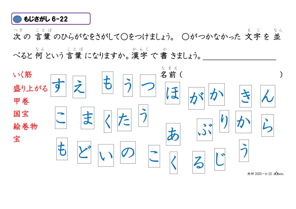 眼球運動ビジョントレーニング用プリント6年漢字22