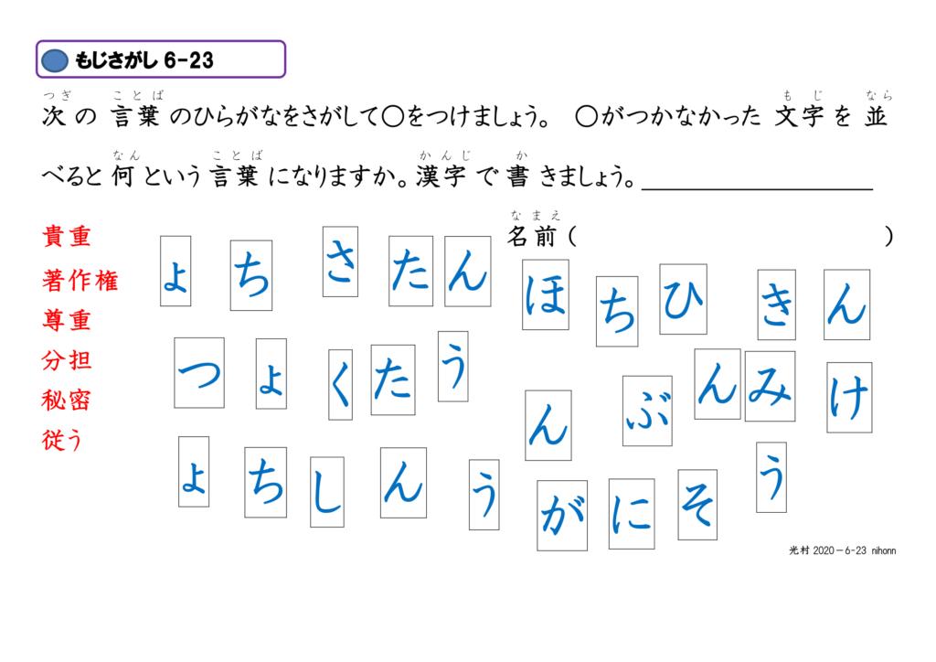 眼球運動ビジョントレーニング用プリント6年漢字23