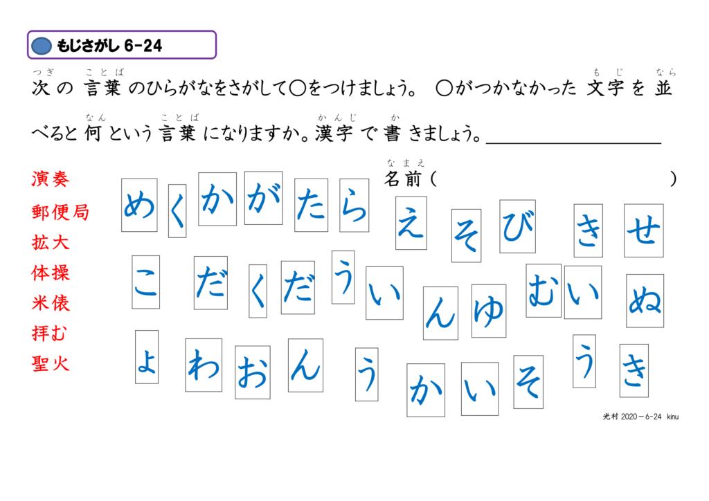 眼球運動ビジョントレーニング用プリント6年漢字24