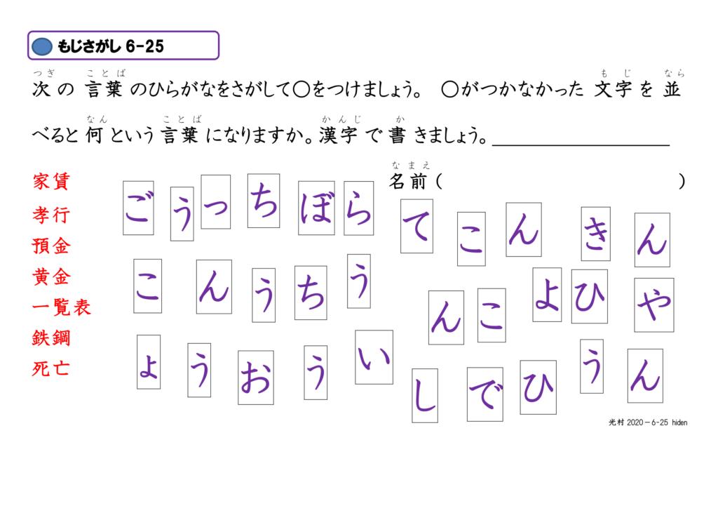 眼球運動ビジョントレーニング用プリント6年漢字25