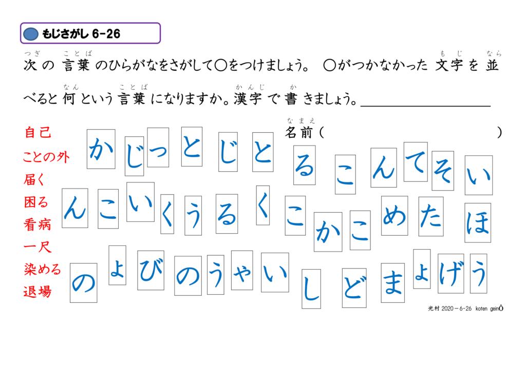 眼球運動ビジョントレーニング用プリント6年漢字26