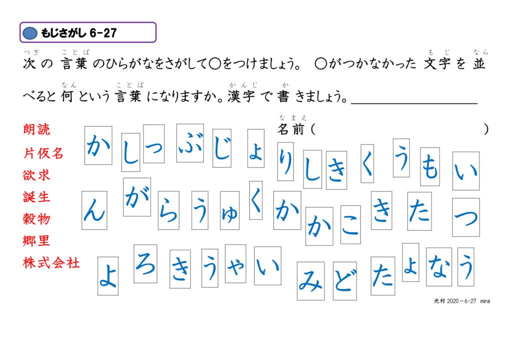 眼球運動ビジョントレーニング用プリント6年漢字27