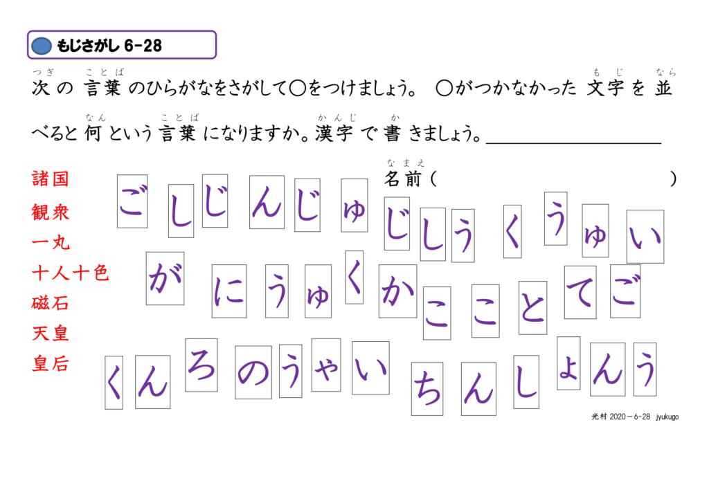 眼球運動ビジョントレーニング用プリント6年漢字28