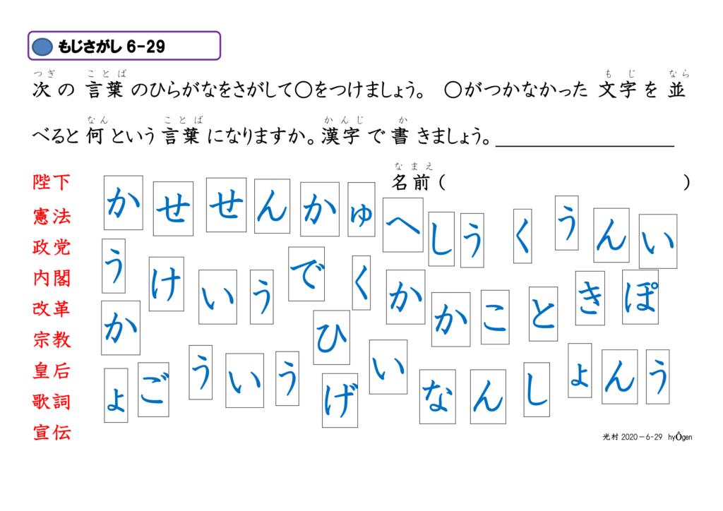 眼球運動ビジョントレーニング用プリント6年漢字29