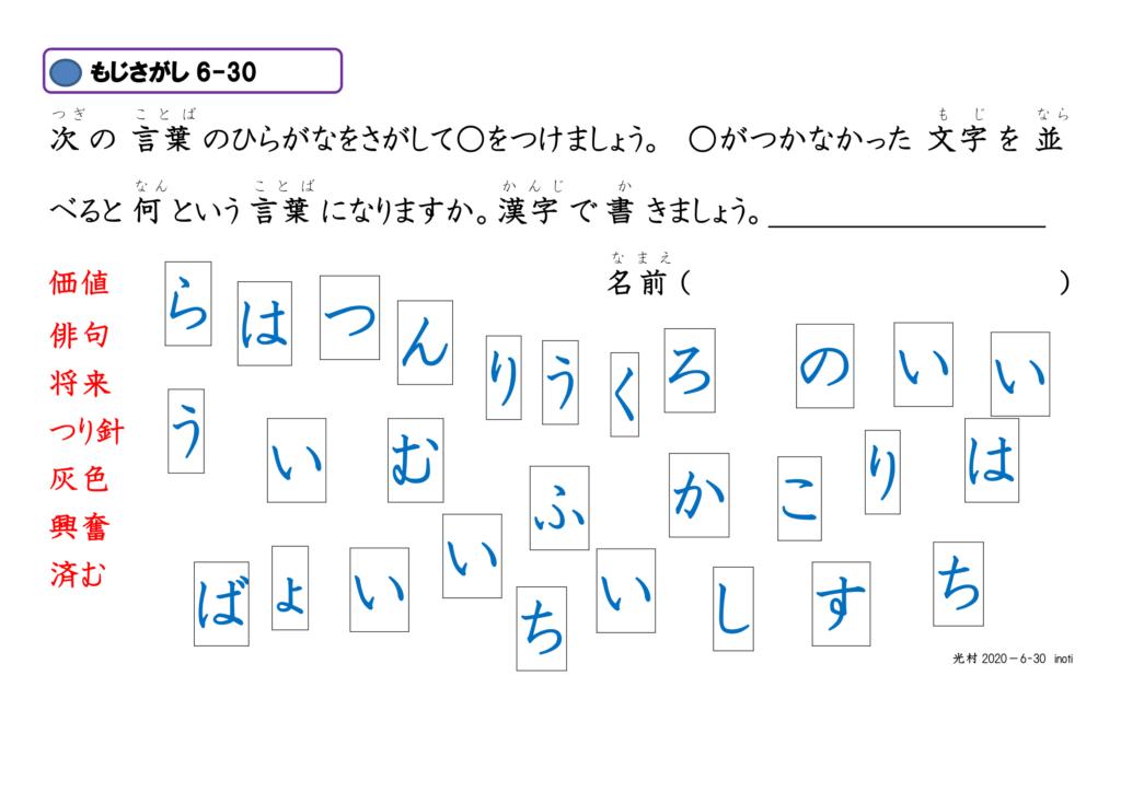 眼球運動ビジョントレーニング用プリント6年漢字30