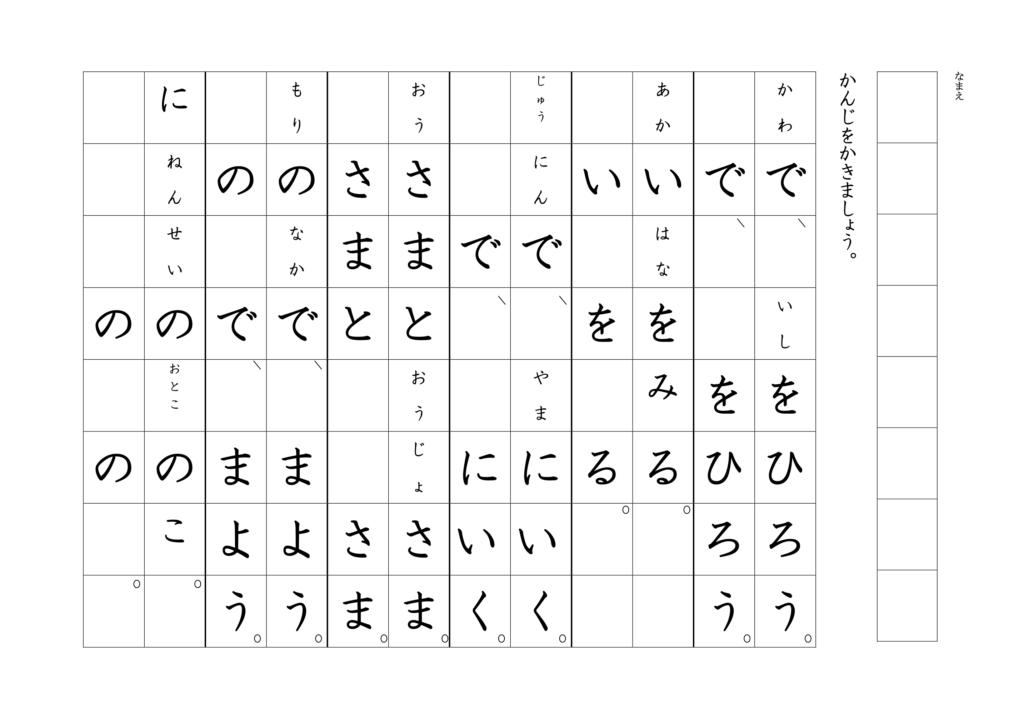 漢字書き取りプリント1年生02