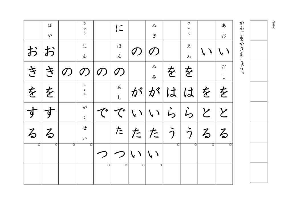 漢字書き取りプリント1年生03