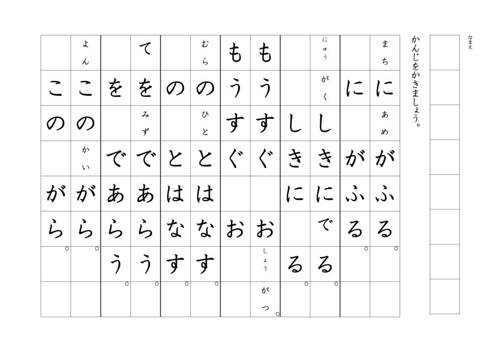 漢字書き取りプリント1年生04