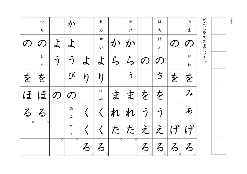 漢字書き取りプリント1年生05
