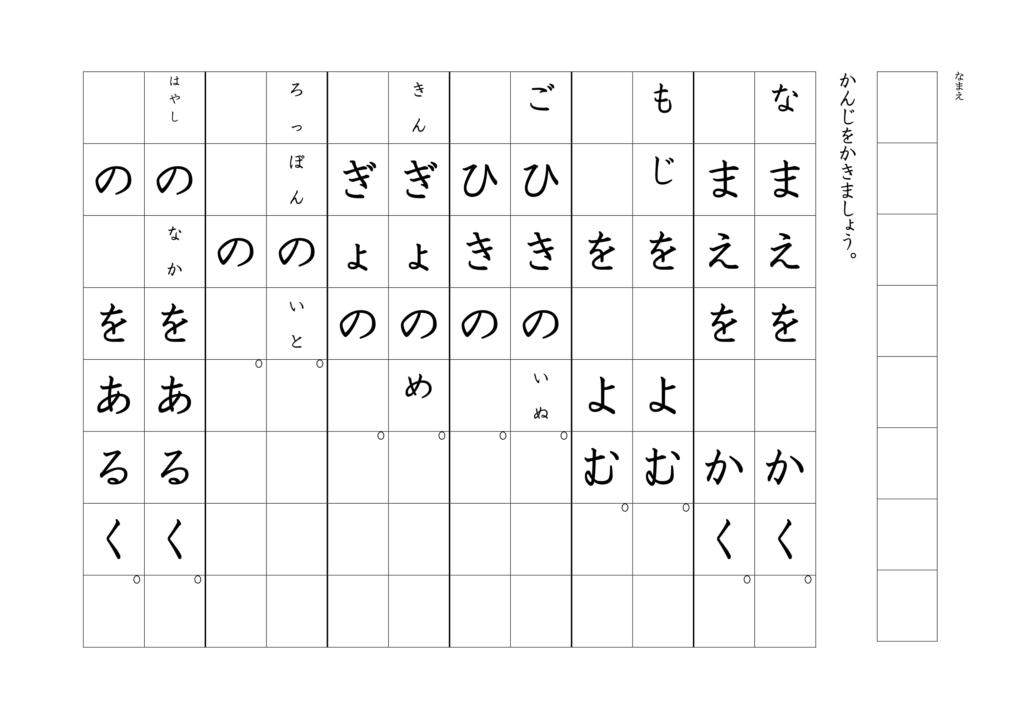 漢字書き取りプリント1年生06