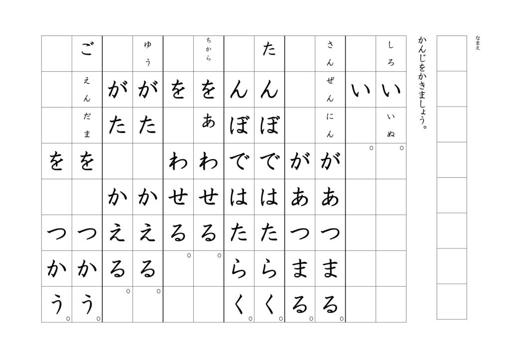 漢字書き取りプリント1年生07