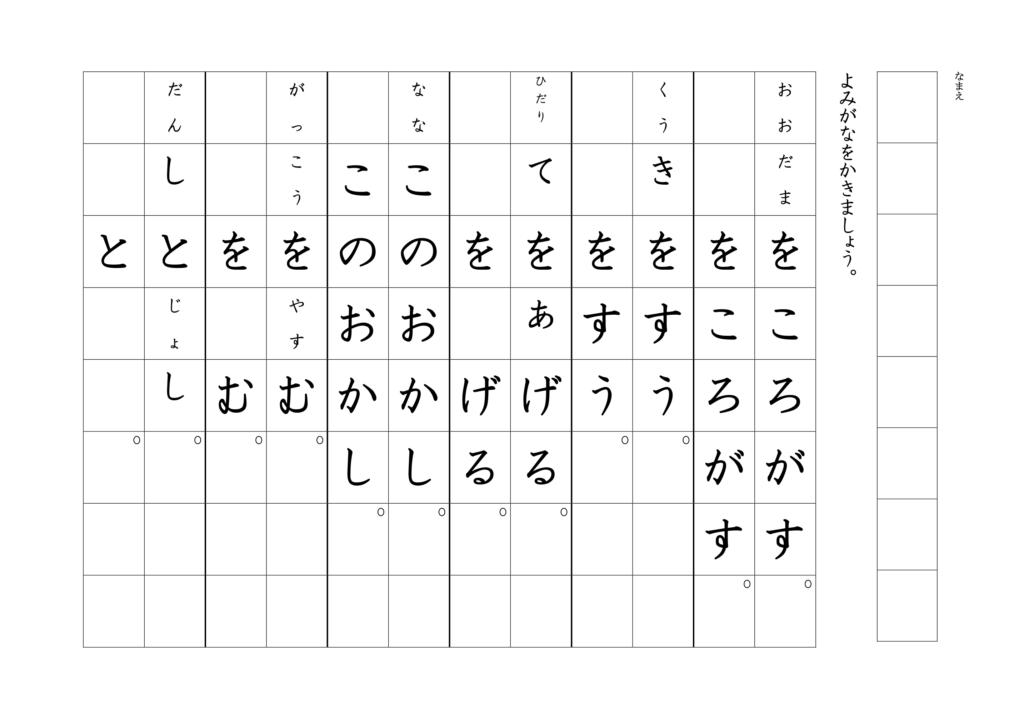 漢字書き取りプリント1年生08