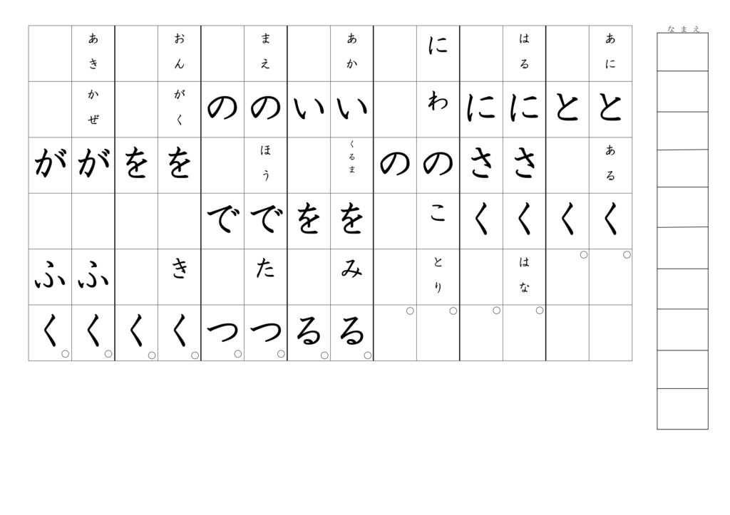 漢字書き取りプリント2年生02
