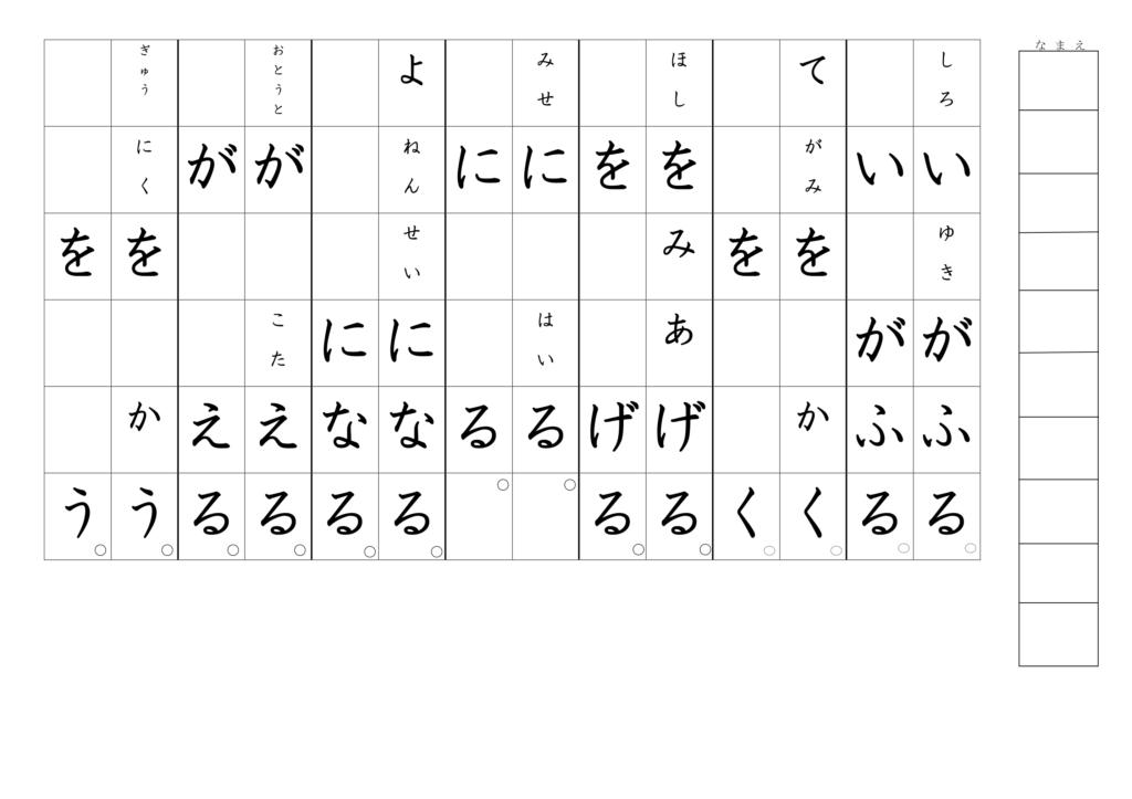 漢字書き取りプリント2年生03