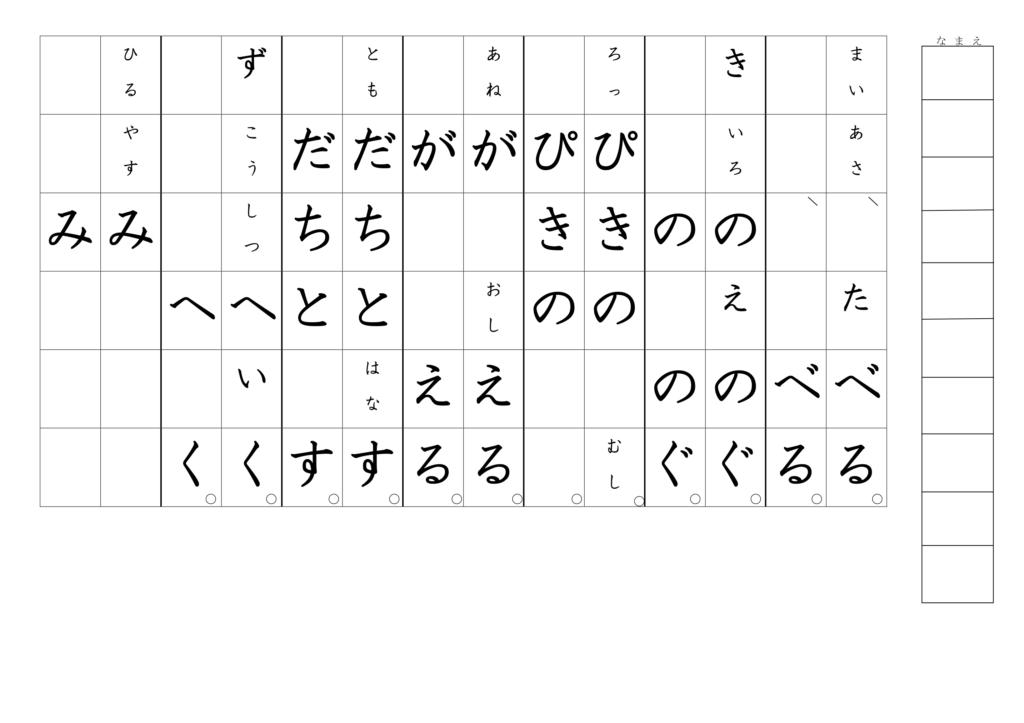 漢字書き取りプリント2年生04