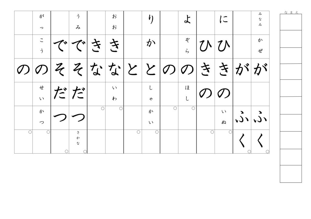 漢字書き取りプリント2年生05