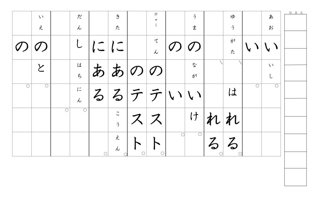 漢字書き取りプリント2年生08