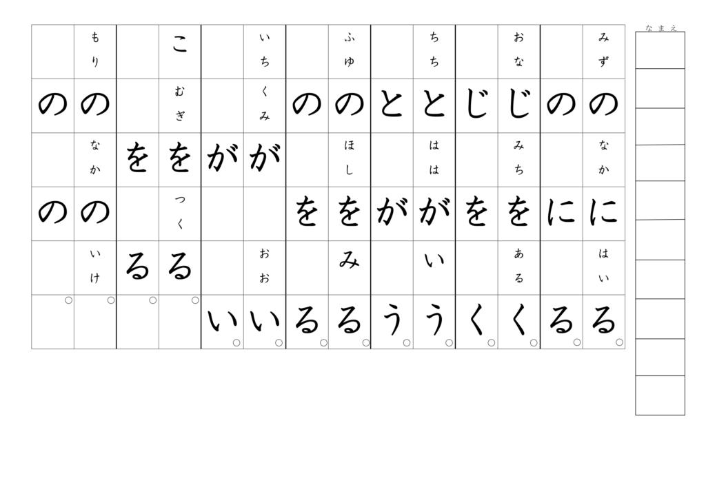漢字書き取りプリント2年生09