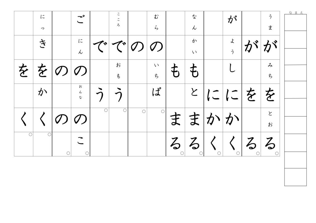漢字書き取りプリント2年生10