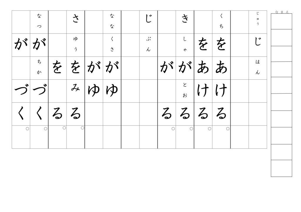 漢字書き取りプリント2年生11