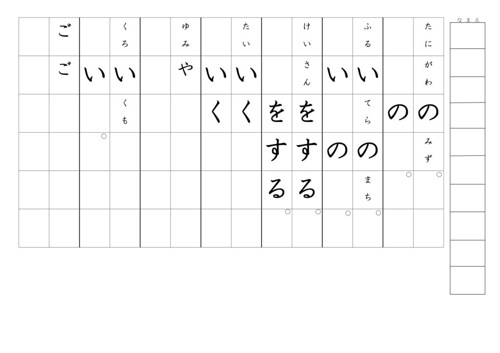 漢字書き取りプリント2年生12