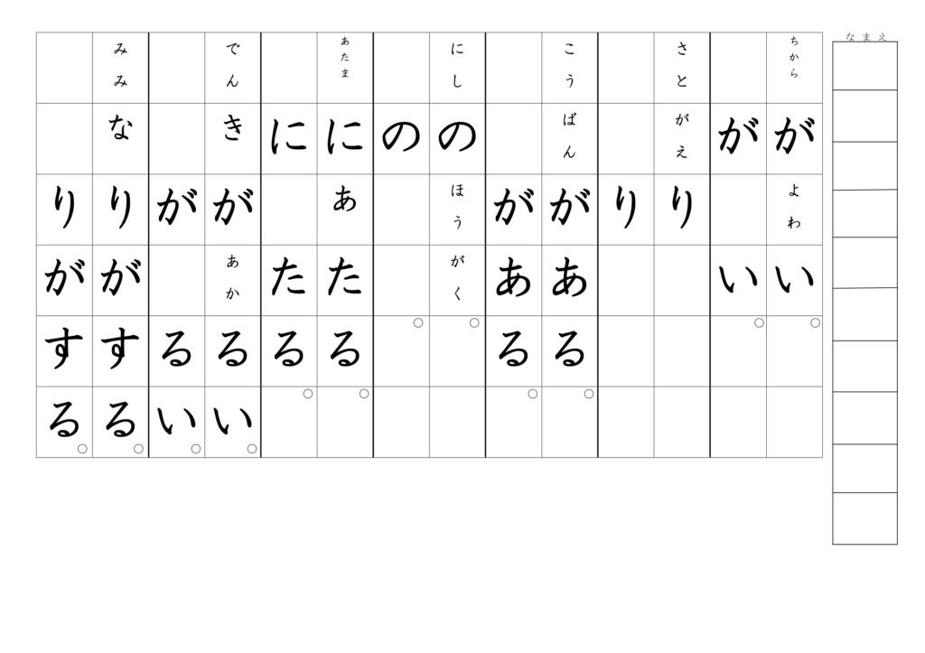 漢字書き取りプリント2年生16