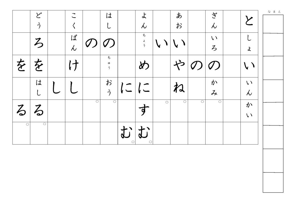 漢字書き取りプリント3年生01
