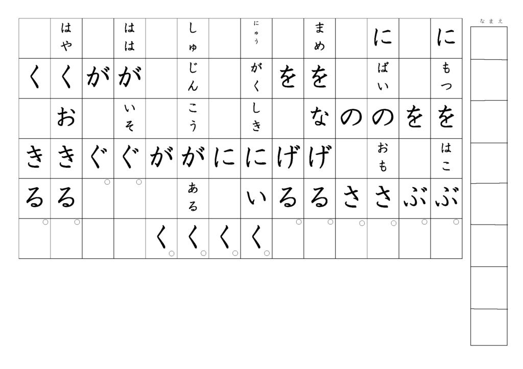 漢字書き取りプリント3年生02