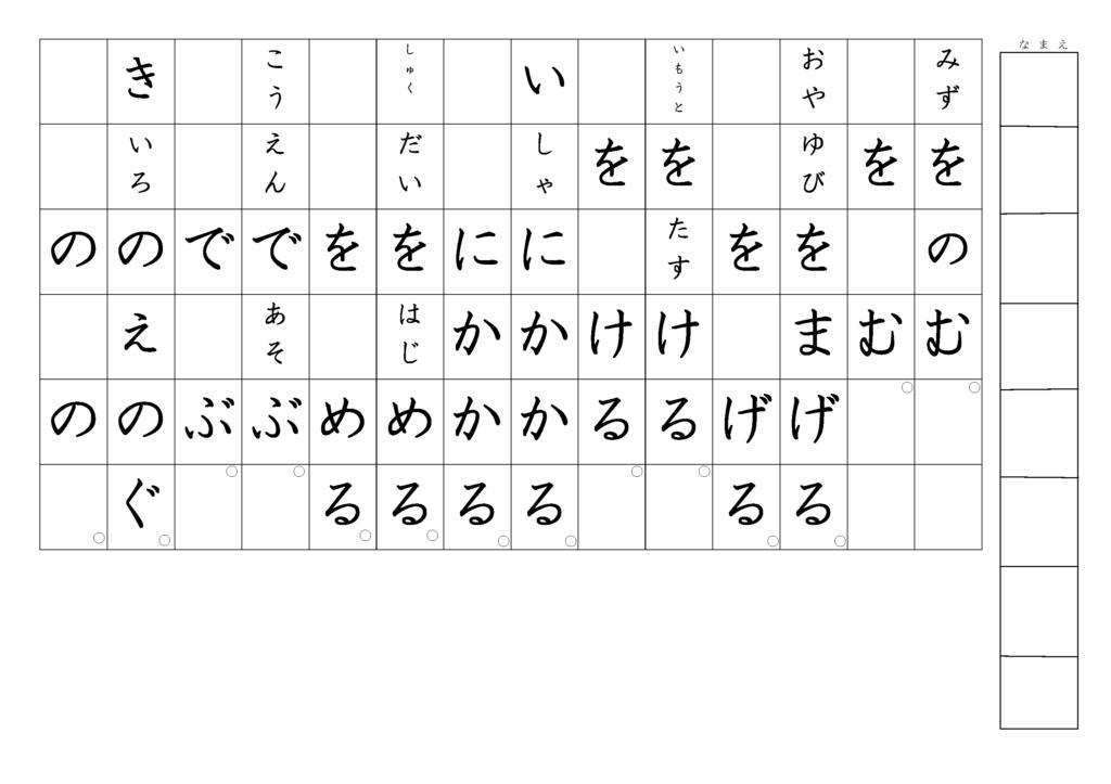 漢字書き取りプリント3年生03