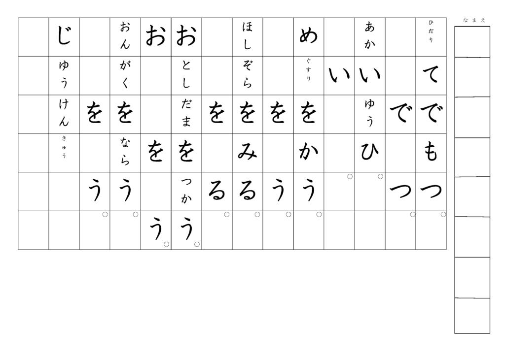 漢字書き取りプリント3年生04