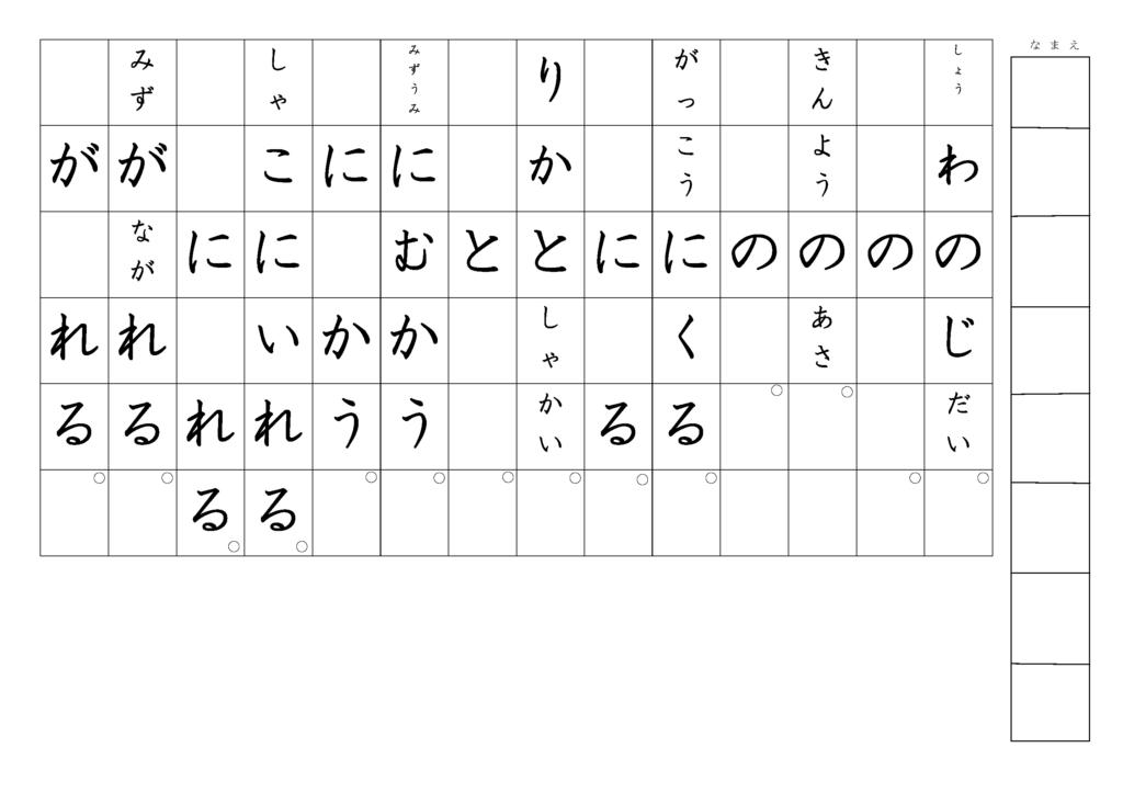 漢字書き取りプリント3年生05