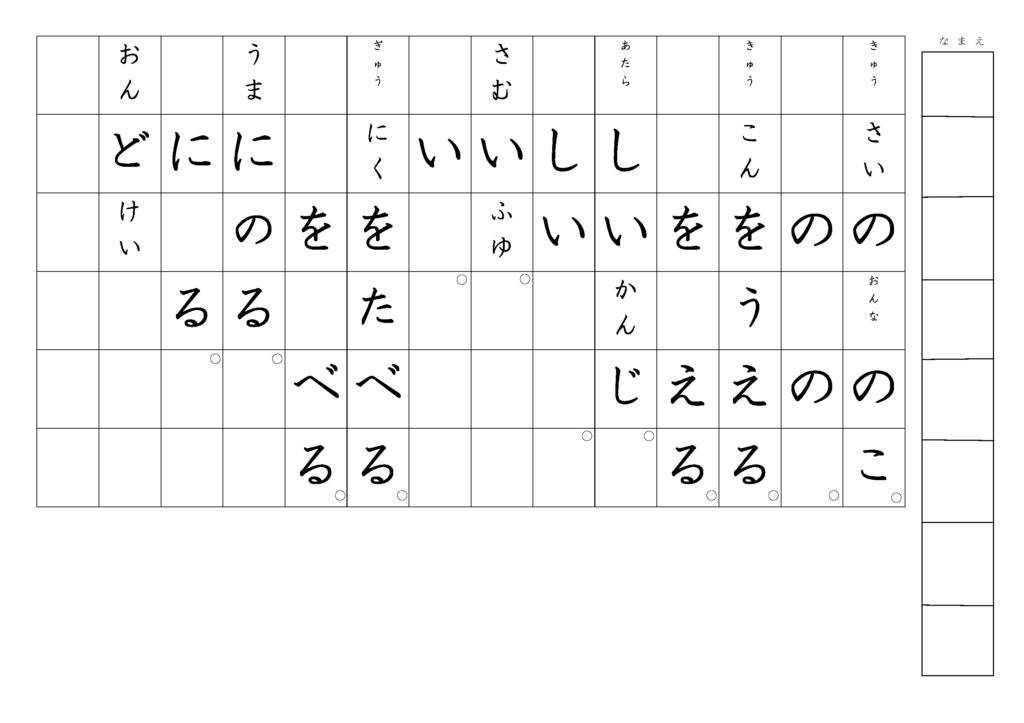 漢字書き取りプリント3年生07