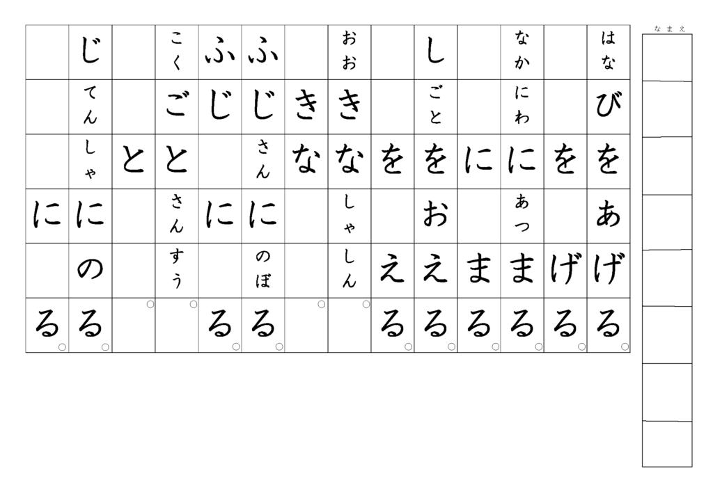 漢字書き取りプリント3年生08
