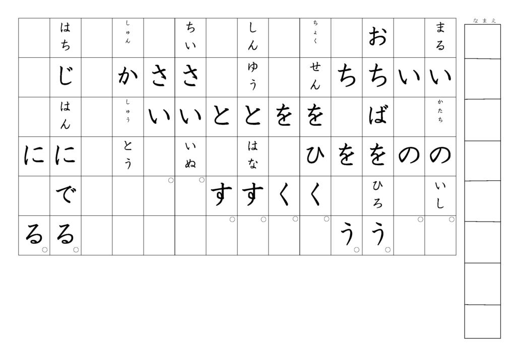 漢字書き取りプリント3年生10