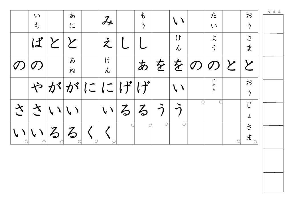 漢字書き取りプリント3年生11