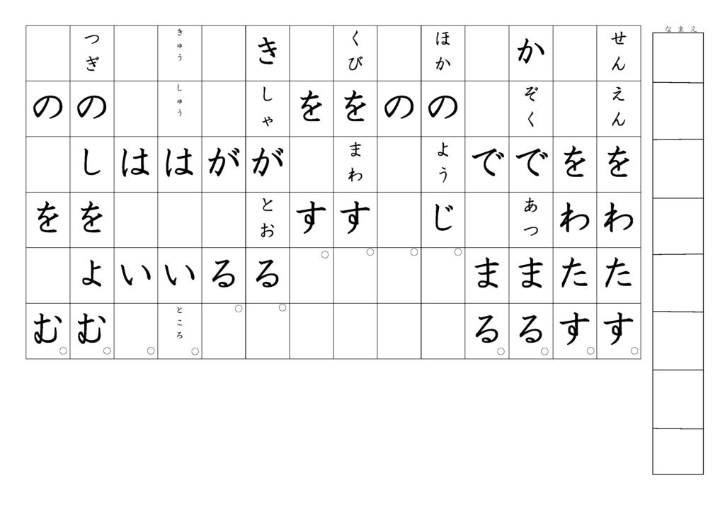 漢字書き取りプリント3年生12