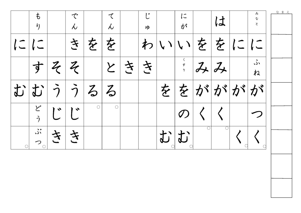 漢字書き取りプリント3年生13