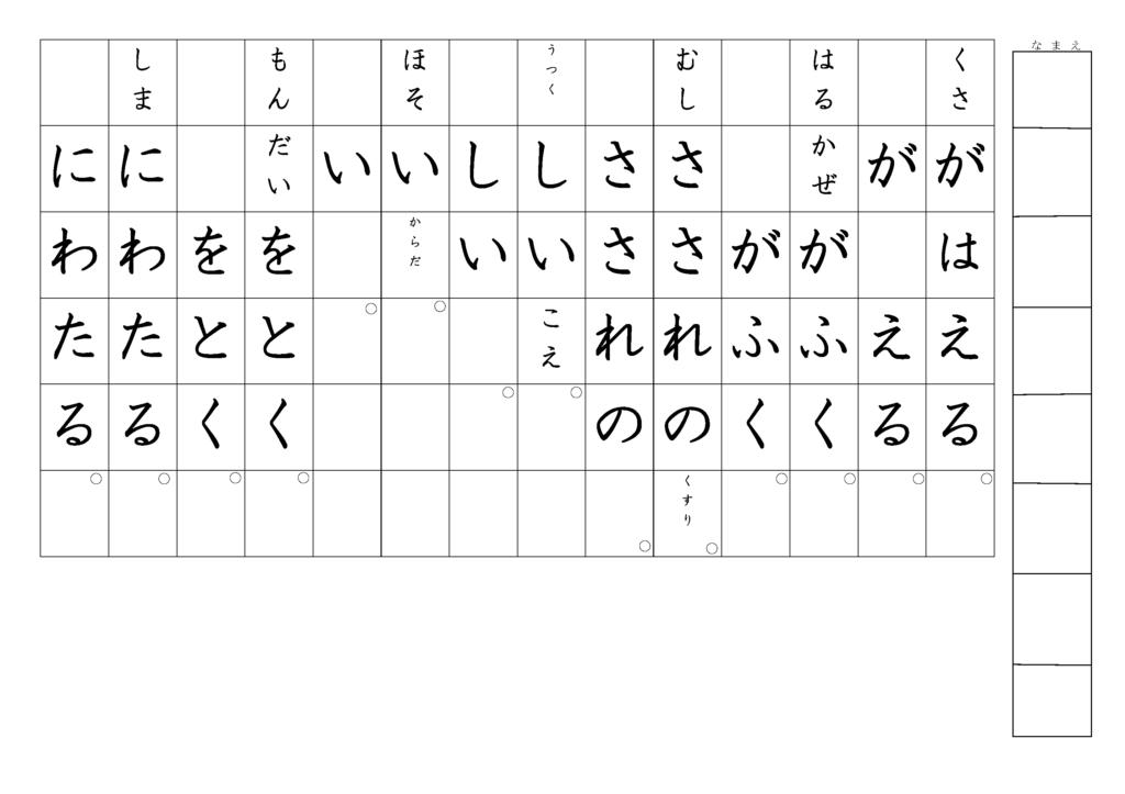 漢字書き取りプリント3年生14