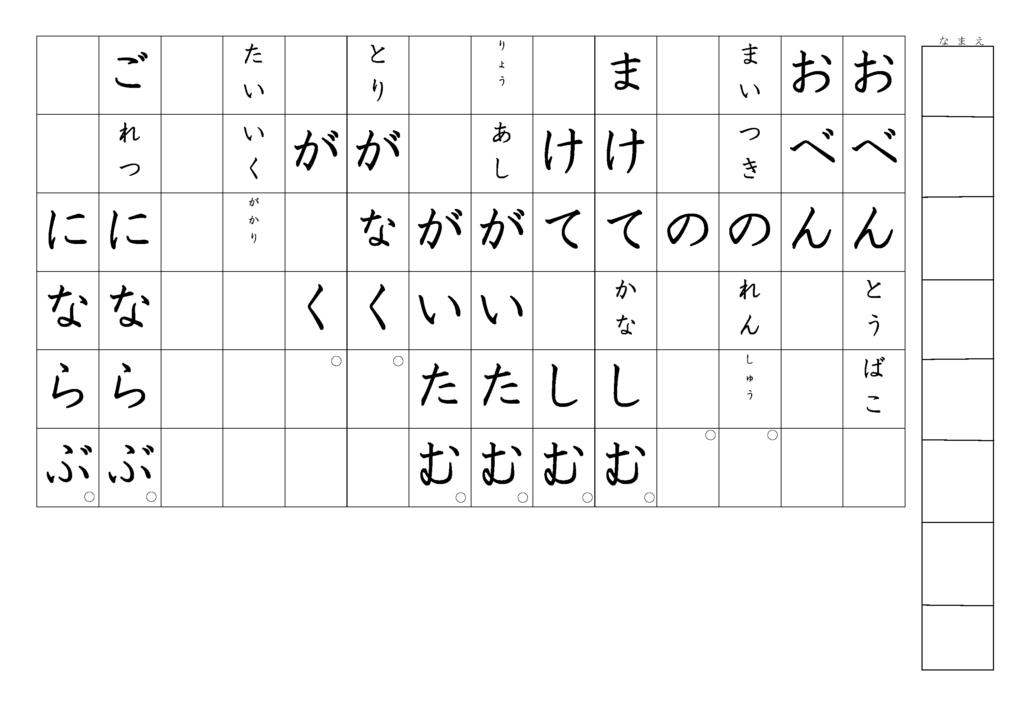 漢字書き取りプリント3年生15