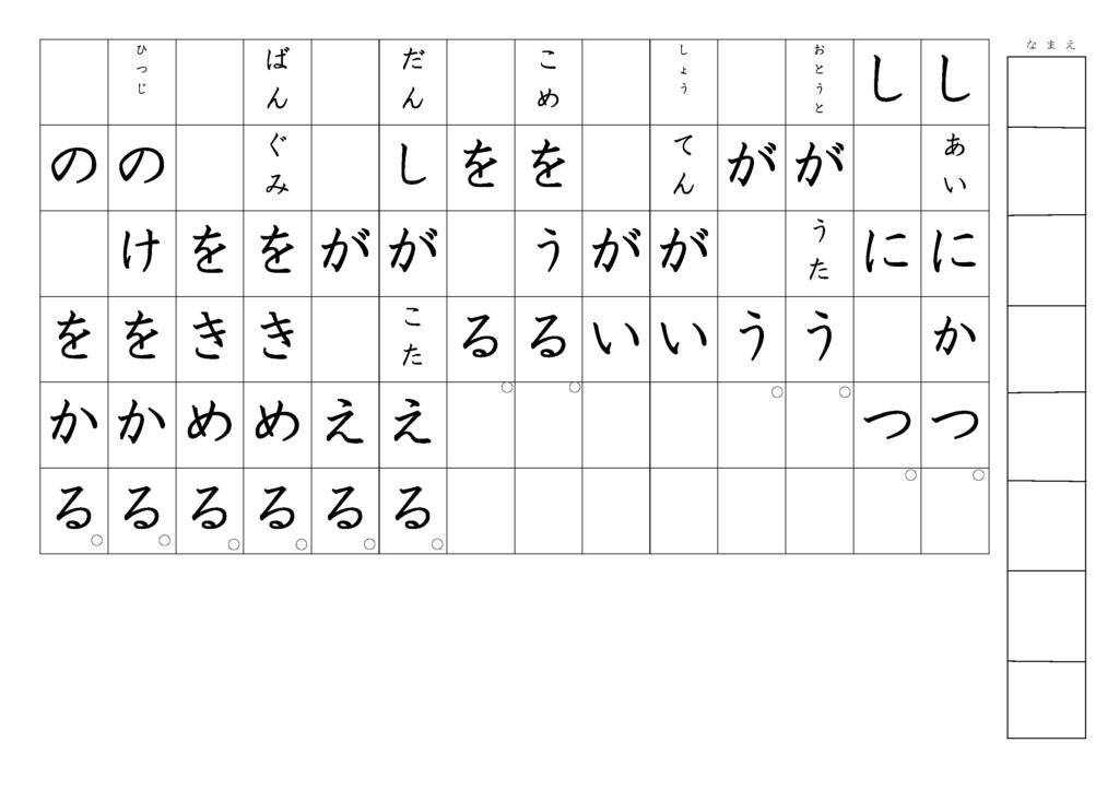 漢字書き取りプリント3年生16