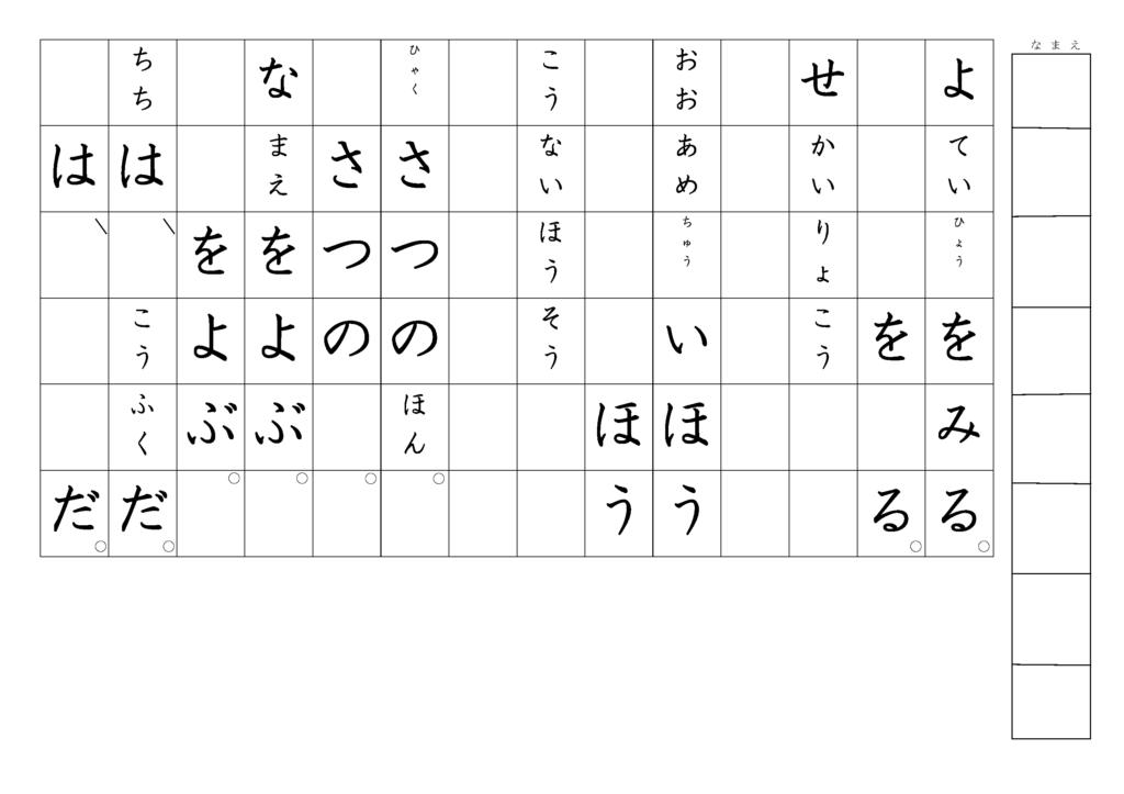漢字書き取りプリント3年生17