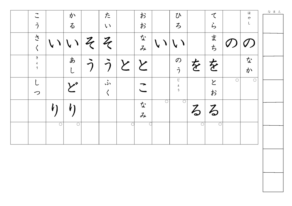 漢字書き取りプリント3年生18
