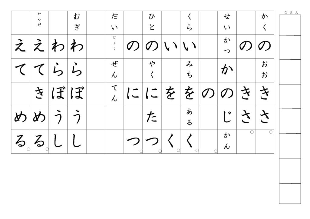 漢字書き取りプリント3年生19