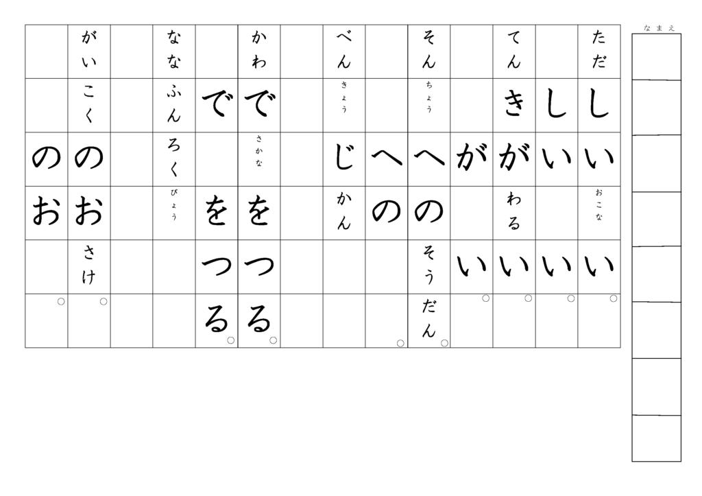 漢字書き取りプリント3年生21