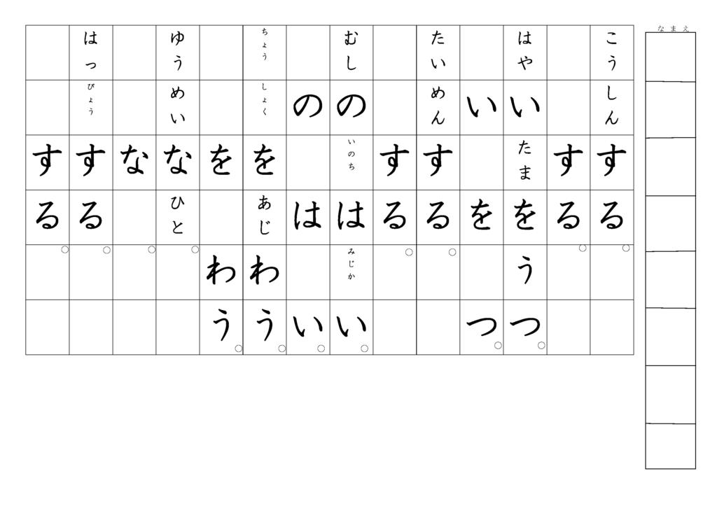 漢字書き取りプリント3年生24